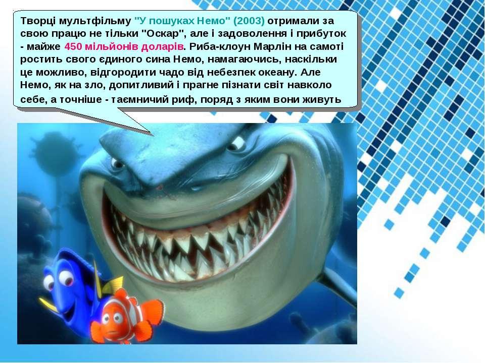 """Творці мультфільму """"У пошуках Немо"""" (2003) отримали за свою працю не тільки """"..."""