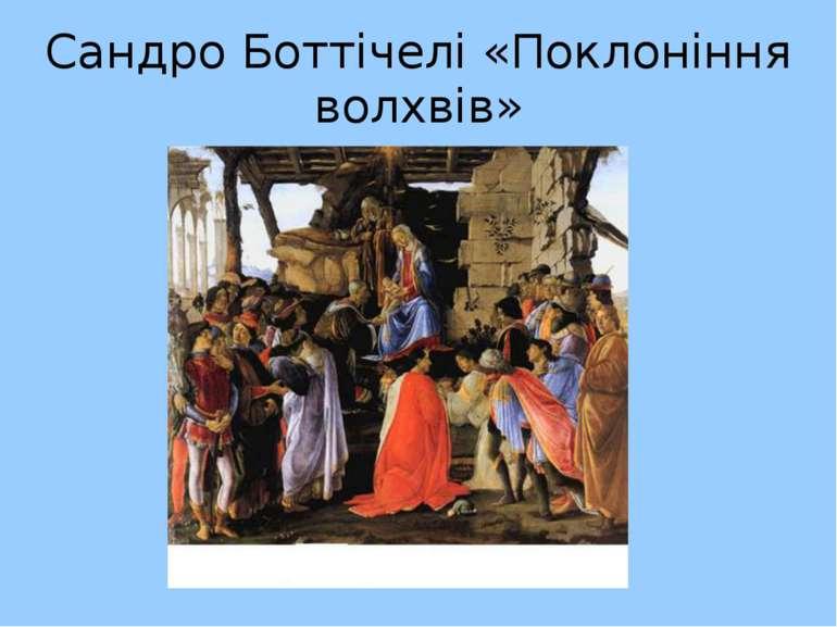 Сандро Боттічелі «Поклоніння волхвів»