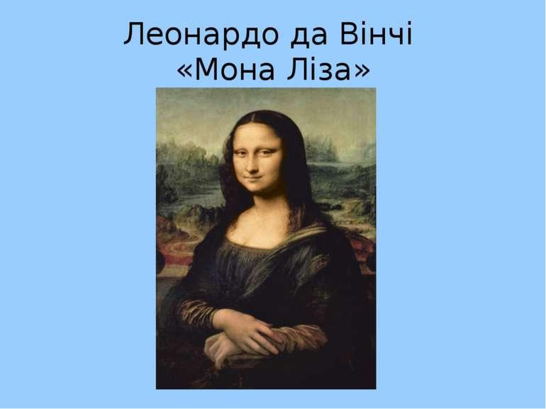 Леонардо да Вінчі «Мона Ліза»