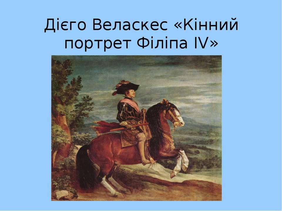 Дієго Веласкес «Кінний портрет Філіпа IV»