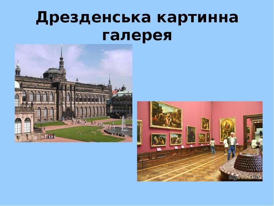 Дрезденська картинна галерея