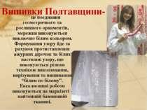 Вишивки Полтавщини- це поєднання геометричного та рослинного орнаментів, мере...