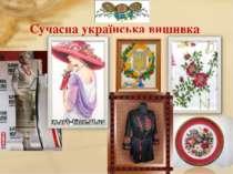 Сучасна українська вишивка