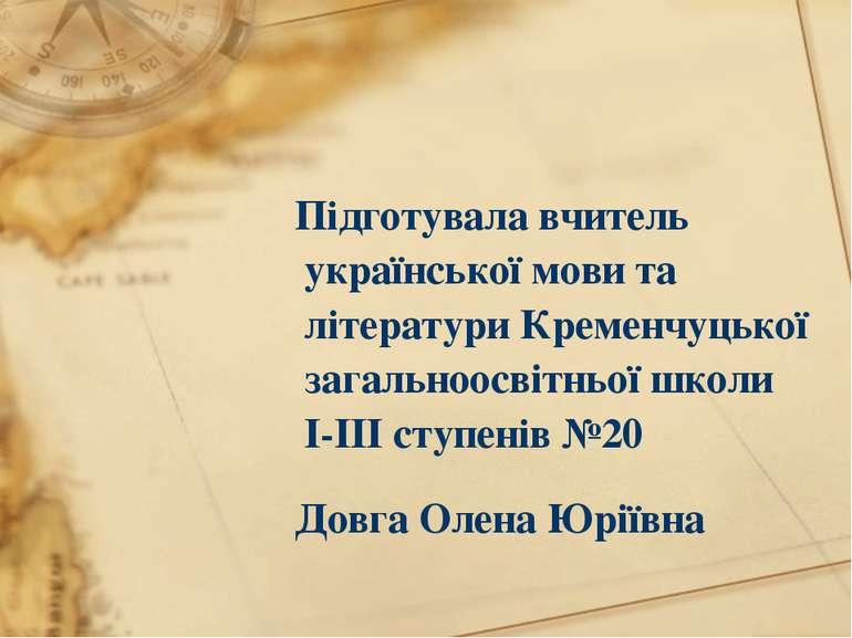 Підготувала вчитель української мови та літератури Кременчуцької загальноосві...