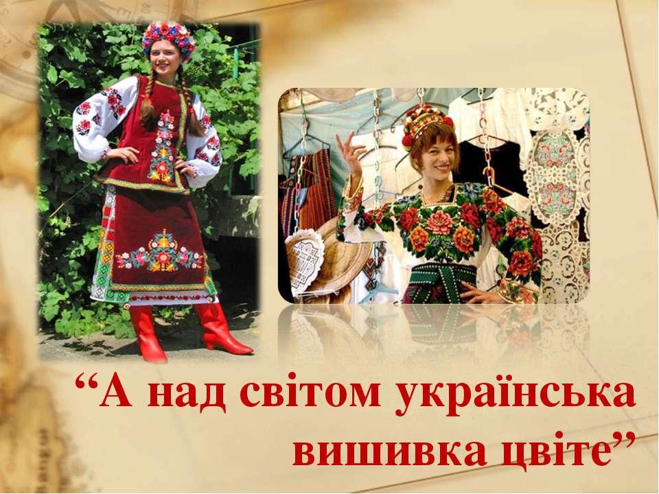 """""""А над світом українська вишивка цвіте"""""""