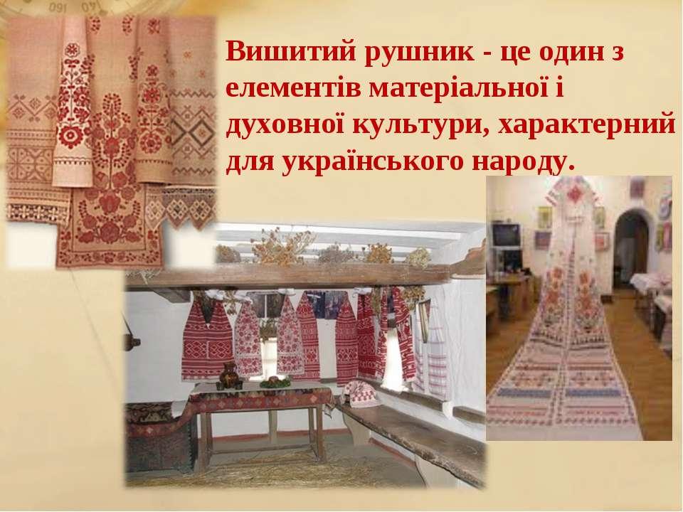 Вишитий рушник - це один з елементів матеріальної і духовної культури, характ...