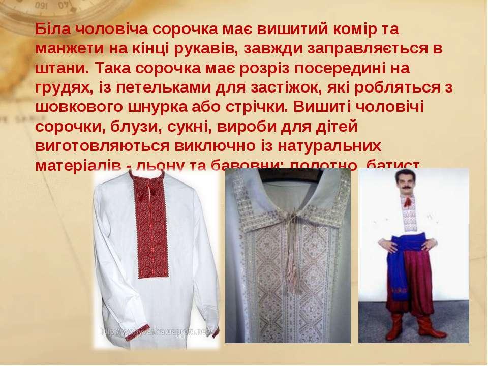 Біла чоловіча сорочка має вишитий комір та манжети на кінці рукавів, завжди з...