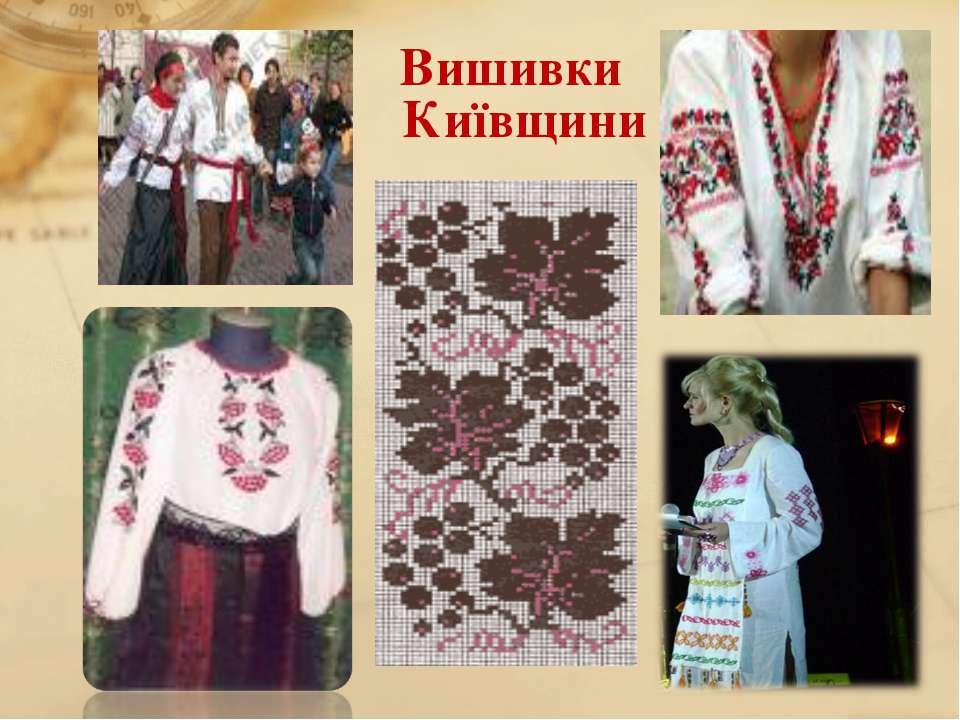 Вишивки Київщини