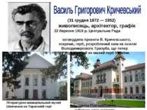 (31 грудня 1872 — 1952) живописець, архітектор, графік 22 березня 1918 р. Цен...