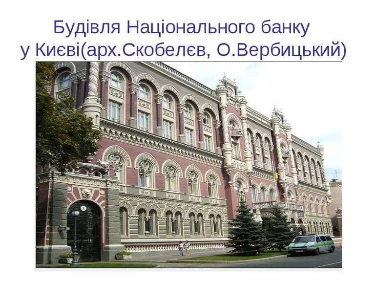 Будівля Національного банку у Києві(арх.Скобелєв, О.Вербицький)