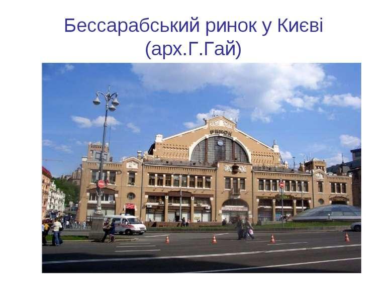 Бессарабський ринок у Києві (арх.Г.Гай)