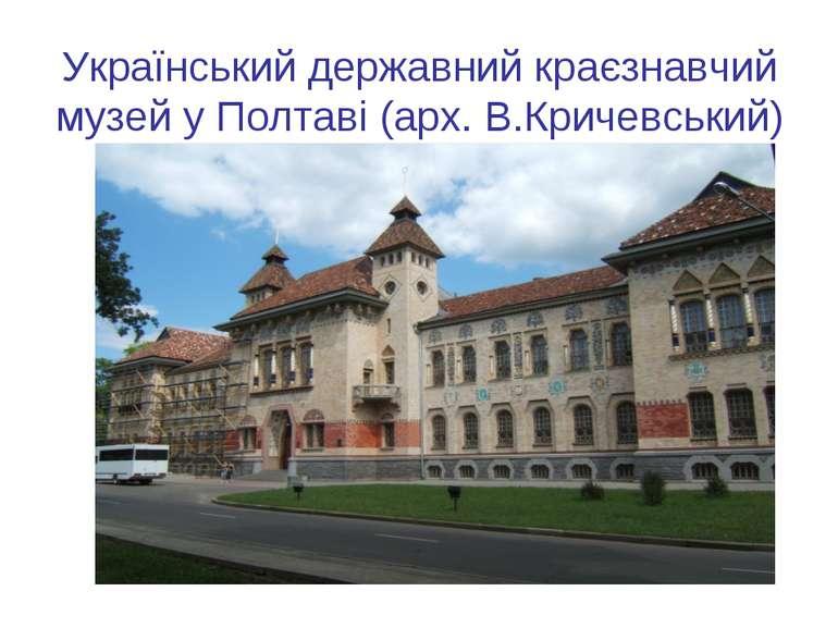 Український державний краєзнавчий музей у Полтаві (арх. В.Кричевський)