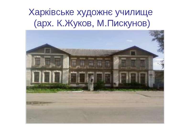 Харківське художнє училище (арх. К.Жуков, М.Пискунов)