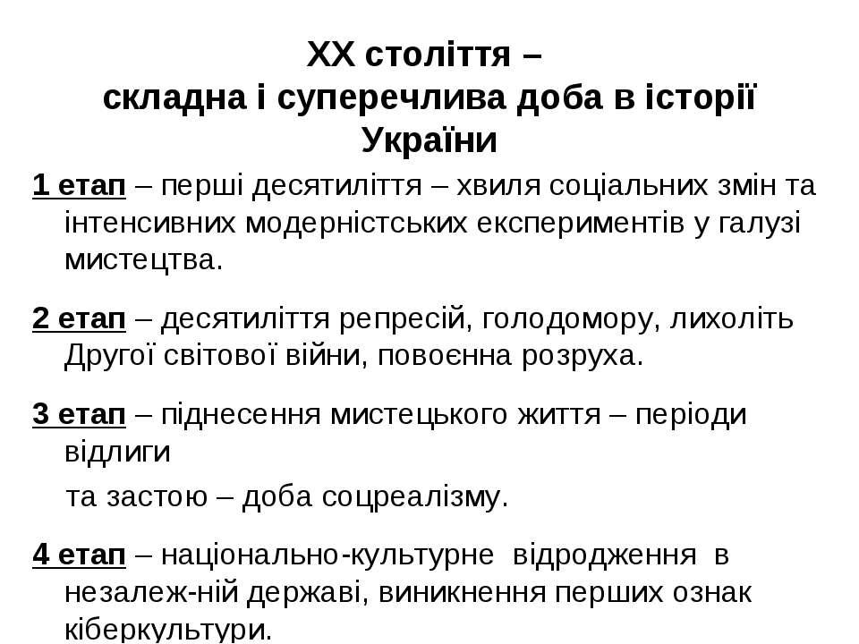 ХХ століття – складна і суперечлива доба в історії України 1 етап – перші дес...