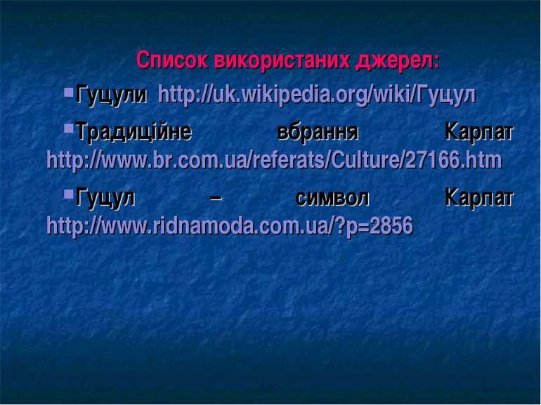 Список використаних джерел: Гуцули http://uk.wikipedia.org/wiki/Гуцул Традиці...