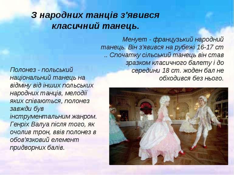 З народних танців з'явився класичний танець. Менует - французький народний та...