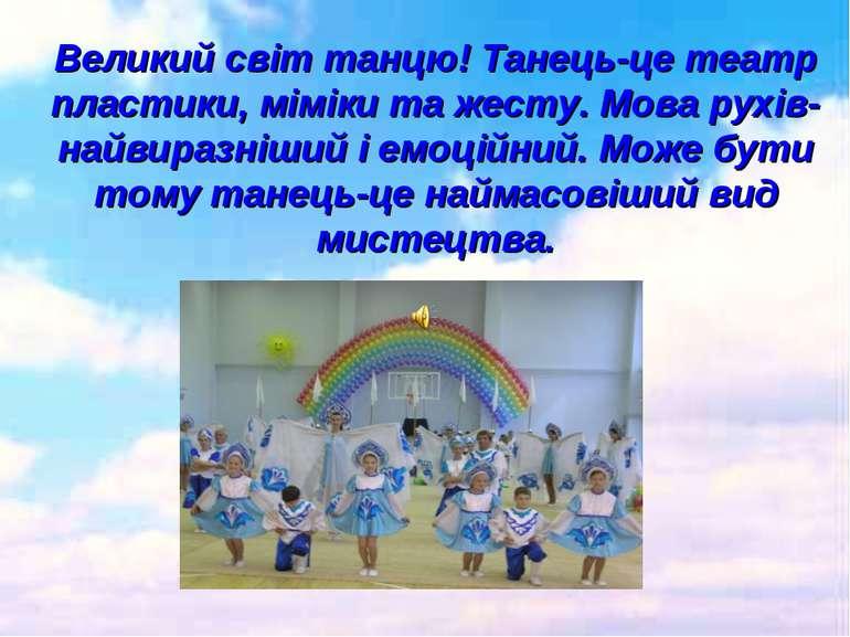Великий світ танцю! Танець-це театр пластики, міміки та жесту. Мова рухів-най...
