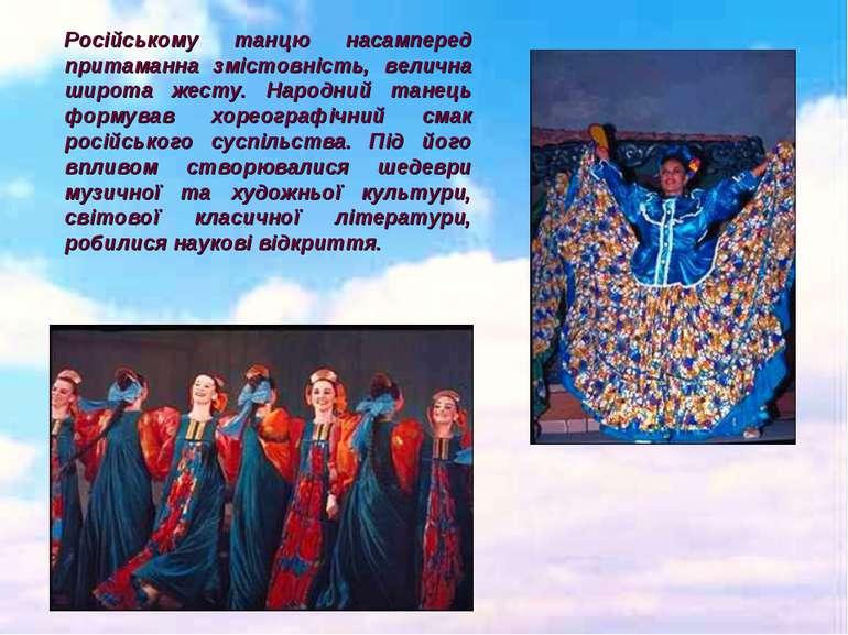 Російському танцю насамперед притаманна змістовність, велична широта жесту. Н...