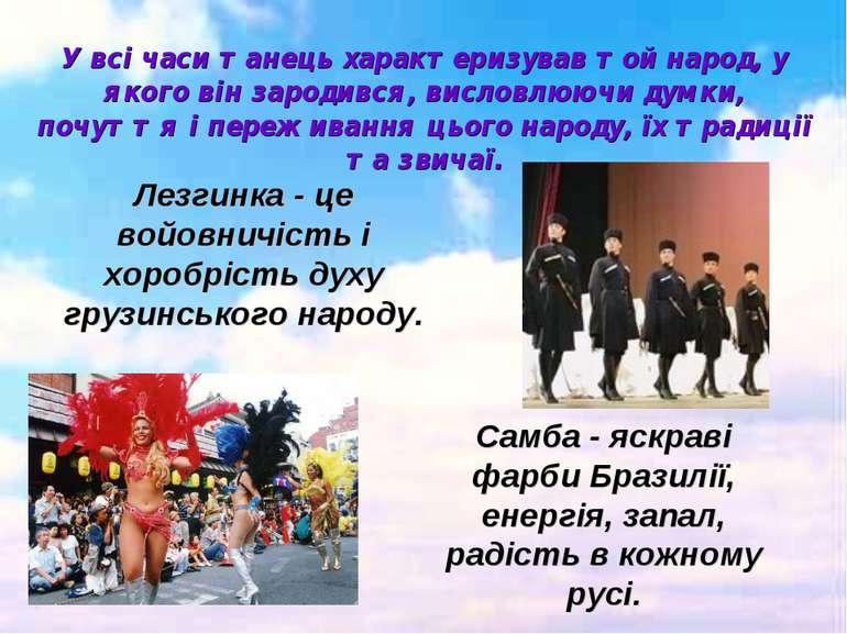 Танці народів світу - презентація з культури d6a9a4074e86d