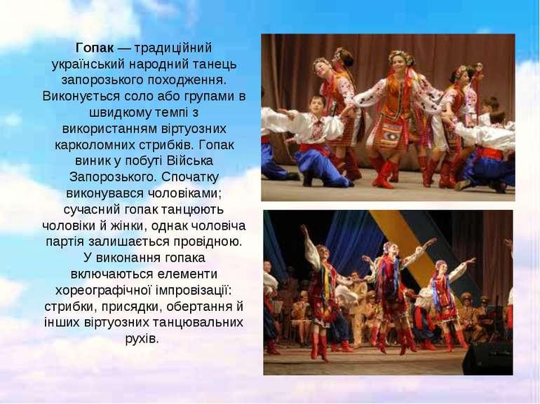 Гопак — традиційний український народний танець запорозького походження. Вико...