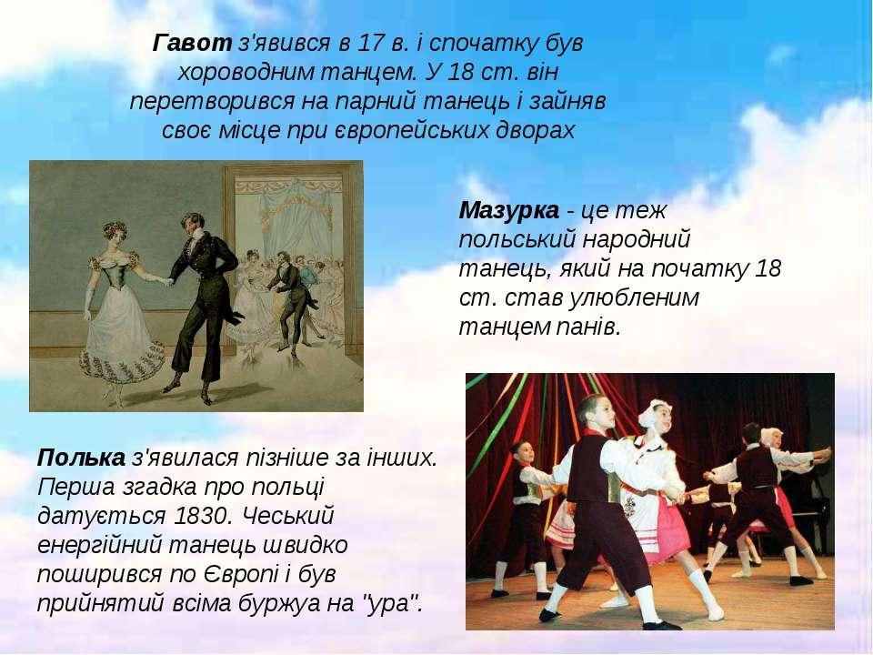 . Гавот з'явився в 17 в. і спочатку був хороводним танцем. У 18 ст. він перет...
