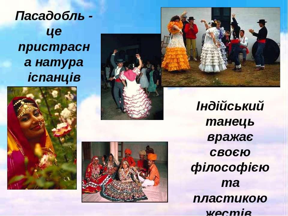 Пасадобль - це пристрасна натура іспанців Індійський танець вражає своєю філо...
