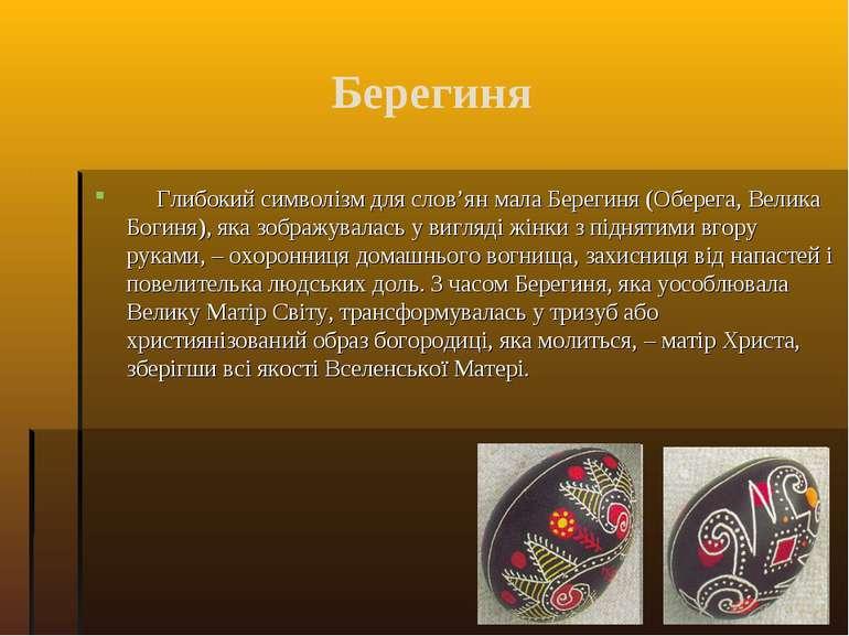 Берегиня Глибокий символізм для слов'ян мала Берегиня (Оберега, Велика Богиня...