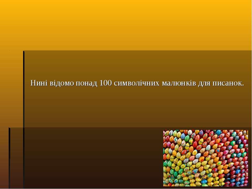 Нині відомо понад 100 символічних малюнків для писанок.