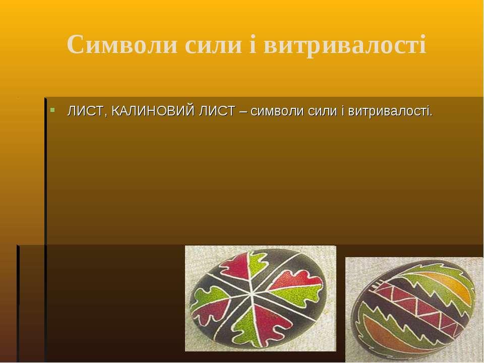 Символи сили і витривалості ЛИСТ, КАЛИНОВИЙ ЛИСТ – символи сили і витривалості.