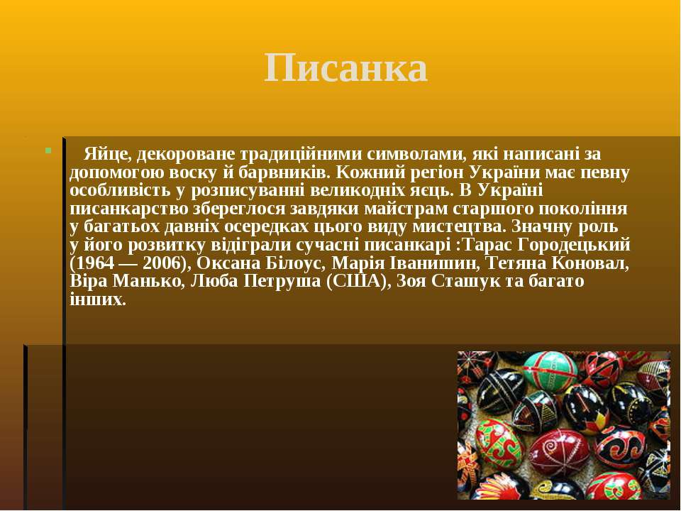 Писанка Яйце, декороване традиційними символами, які написані за допомогою во...
