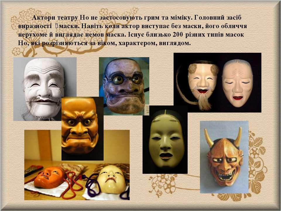 Актори театру Но не застосовують грим та міміку. Головний засіб виразності ма...