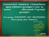 Узагальнення матеріалу з інтегрованого курсу «Художня культура» 9 клас за тем...