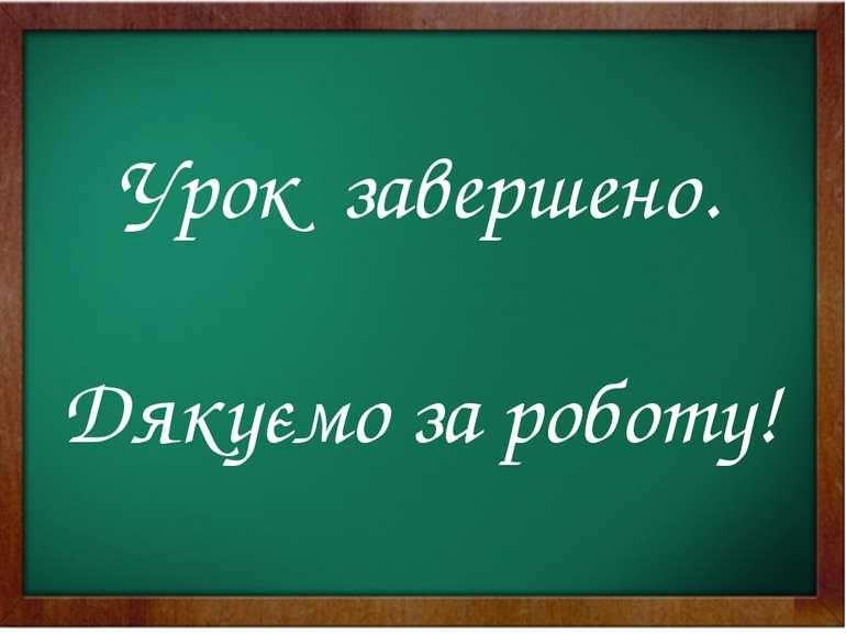 Урок завершено. Дякуємо за роботу!