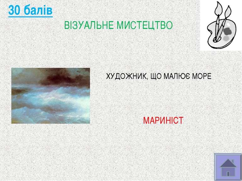 30 балів ВІЗУАЛЬНЕ МИСТЕЦТВО МАРИНІСТ ХУДОЖНИК, ЩО МАЛЮЄ МОРЕ