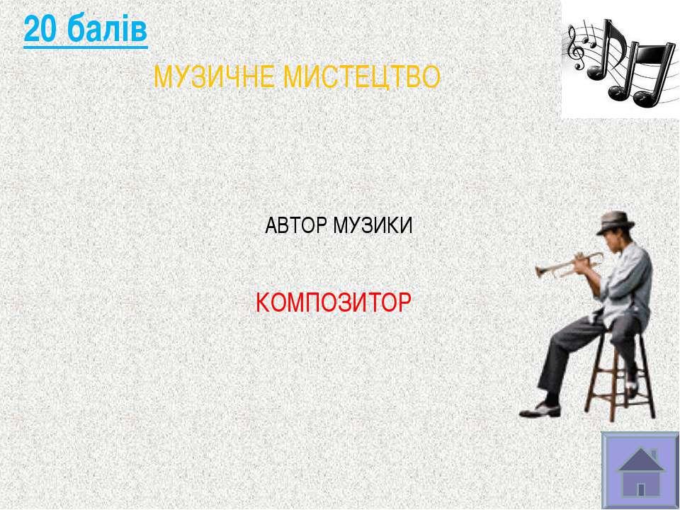 АВТОР МУЗИКИ 20 балів МУЗИЧНЕ МИСТЕЦТВО КОМПОЗИТОР