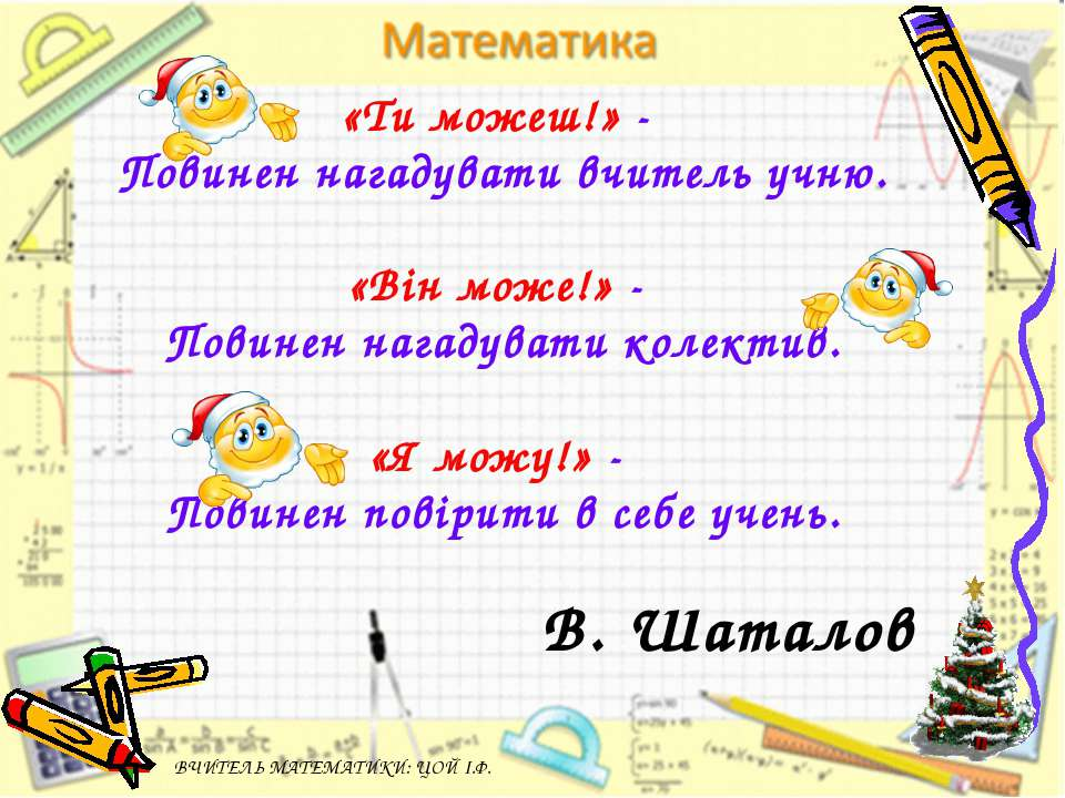 В. Шаталов «Ти можеш!» - Повинен нагадувати вчитель учню. «Він може!» - Повин...