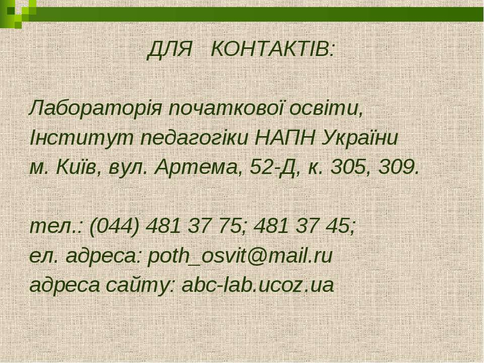ДЛЯ КОНТАКТІВ: Лабораторія початкової освіти, Інститут педагогіки НАПН Україн...