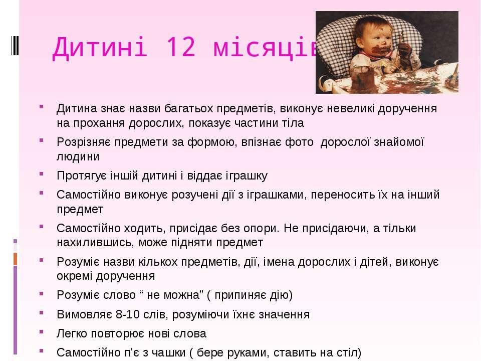 Дитині 12 місяців Дитина знає назви багатьох предметів, виконує невеликі дору...