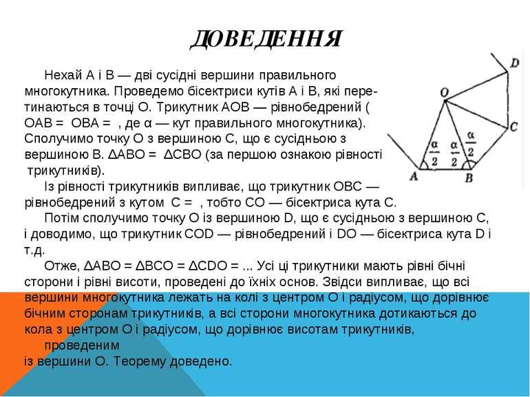ДОВЕДЕННЯ Нехай А і В — дві сусідні вершини правильного многокутника. Проведе...