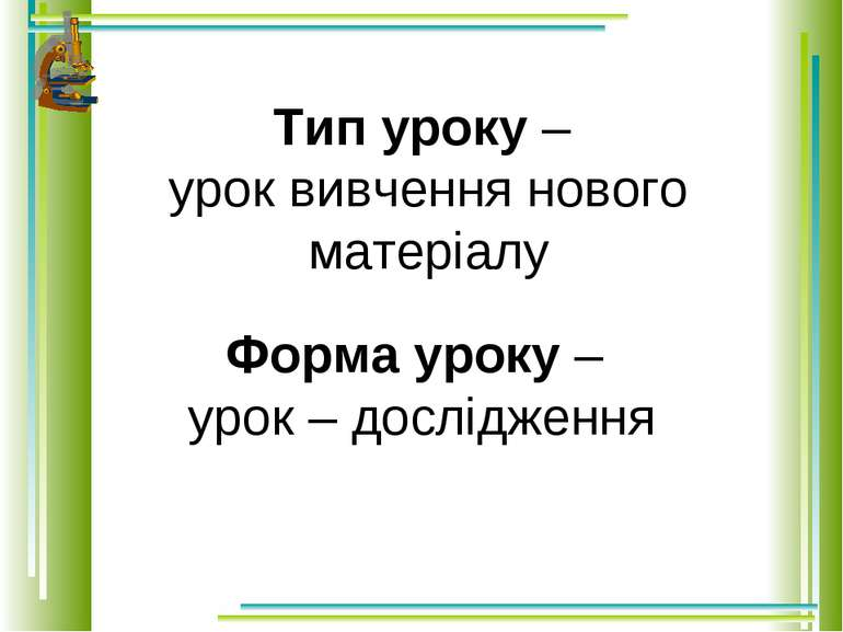 Тип уроку – урок вивчення нового матеріалу Форма уроку – урок – дослідження