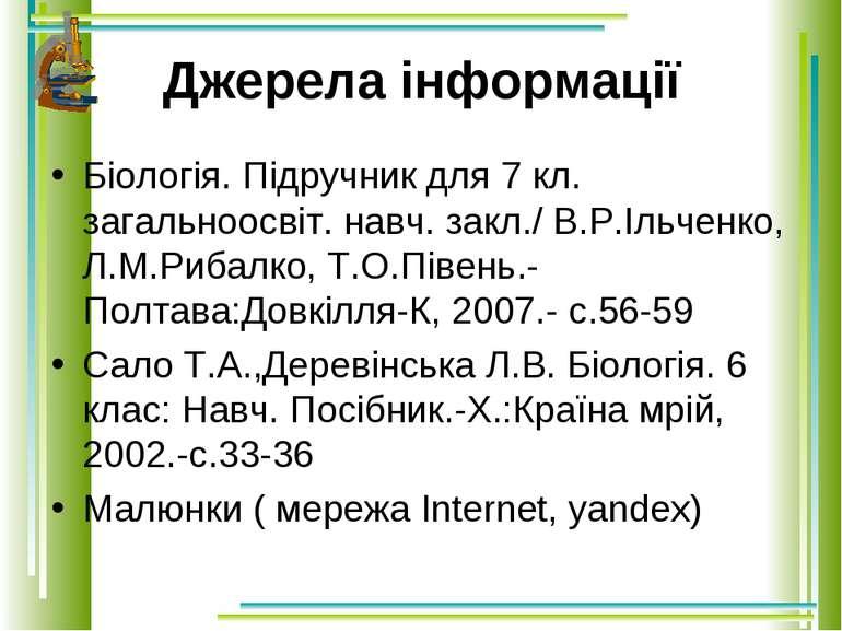 Джерела інформації Біологія. Підручник для 7 кл. загальноосвіт. навч. закл./ ...