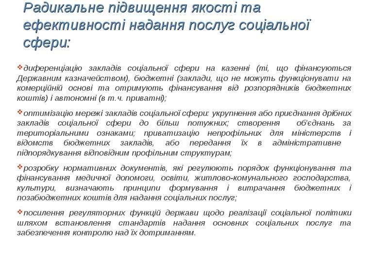 Радикальне підвищення якості та ефективності надання послуг соціальної сфери:...