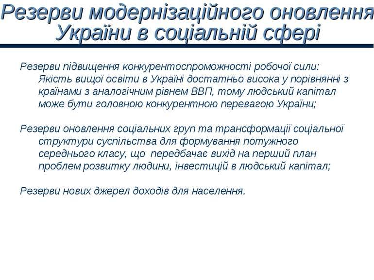 Резерви модернізаційного оновлення України в соціальній сфері Резерви підвище...