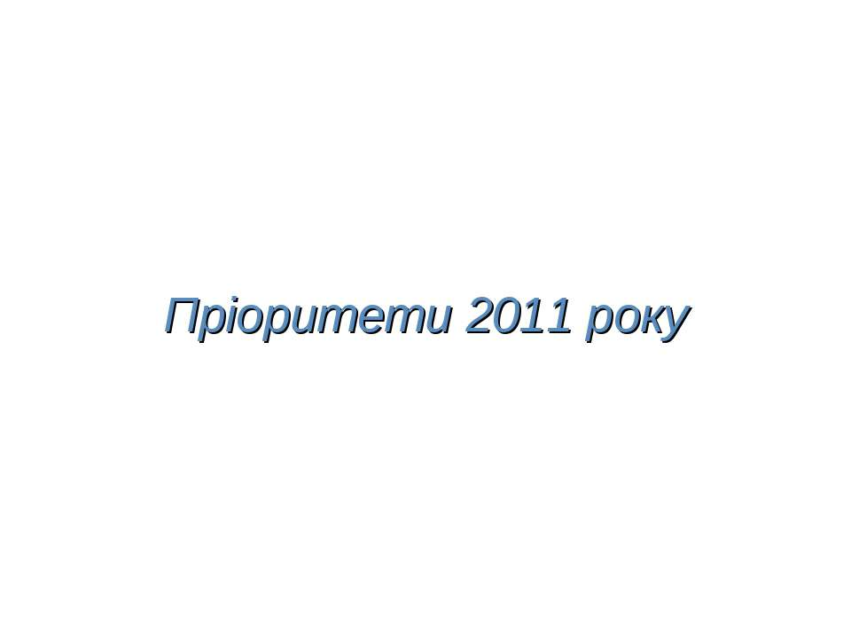 Пріоритети 2011 року Формування потужного середнього класу шляхом Формування ...