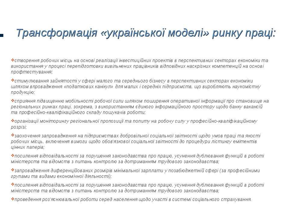 Трансформація «української моделі» ринку праці: створення робочих місць на ос...