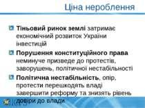 Ціна нероблення Тіньовий ринок землі затримає економічний розвиток України ін...