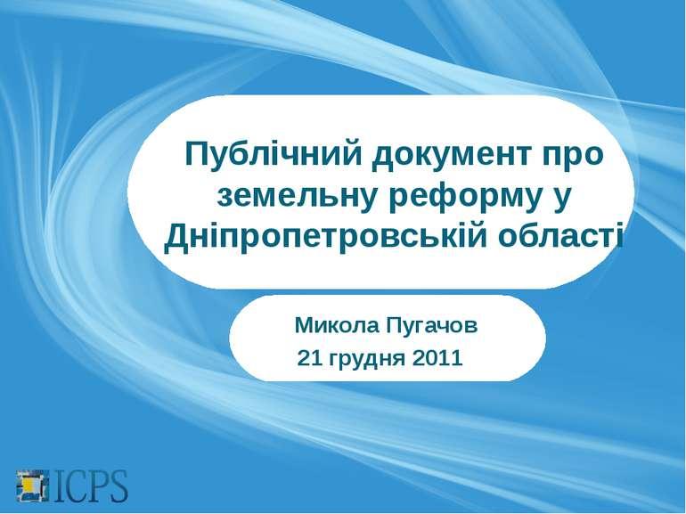 Публічний документ про земельну реформу у Дніпропетровській області Микола Пу...