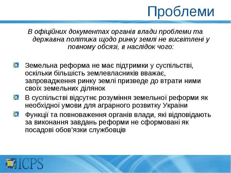 Проблеми В офіційних документах органів влади проблеми та державна політика щ...
