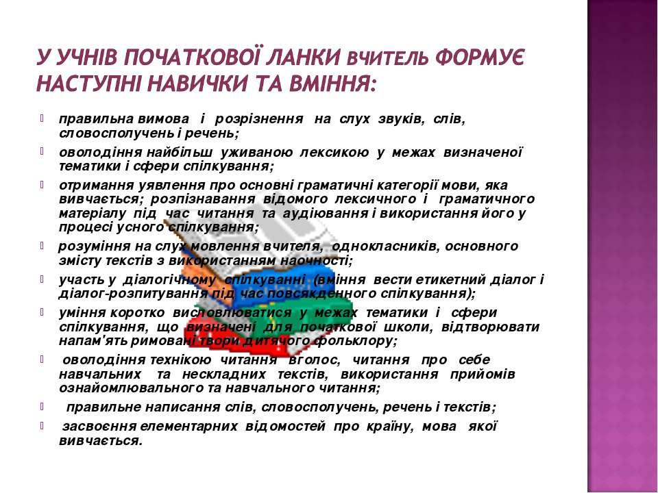 правильна вимова і розрізнення на слух звуків, слів, словосполучень і речень;...