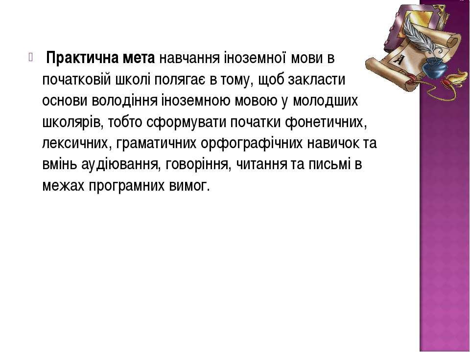Практична мета навчання іноземної мови в початковій школі полягає в тому, щоб...